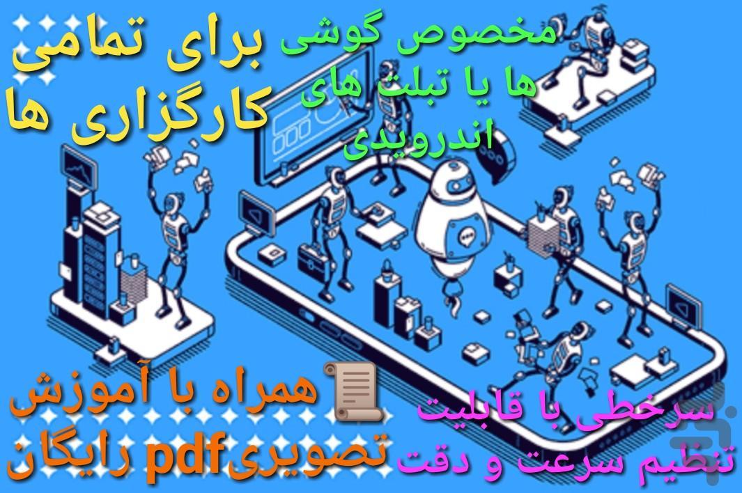 ربات سرخطی بورس - عکس برنامه موبایلی اندروید