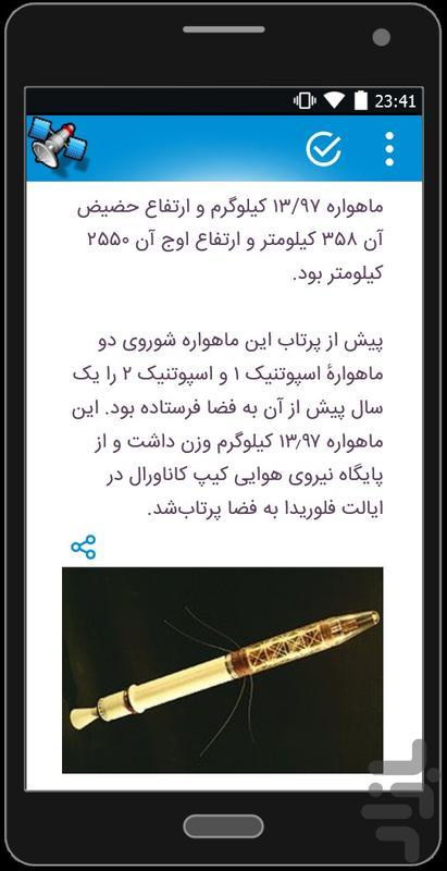 ماهواره ها - عکس برنامه موبایلی اندروید