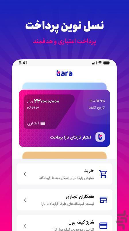 تارا - عکس برنامه موبایلی اندروید