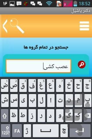 دندانپزشکی دکتر یاشیل - عکس برنامه موبایلی اندروید