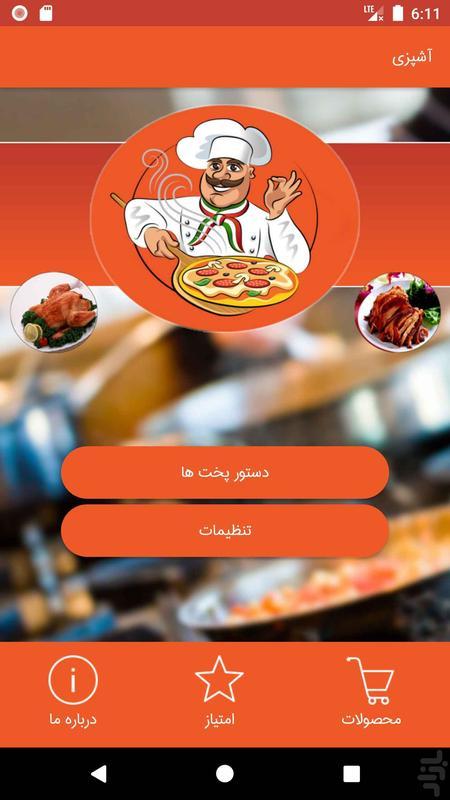 آشپزی - عکس برنامه موبایلی اندروید