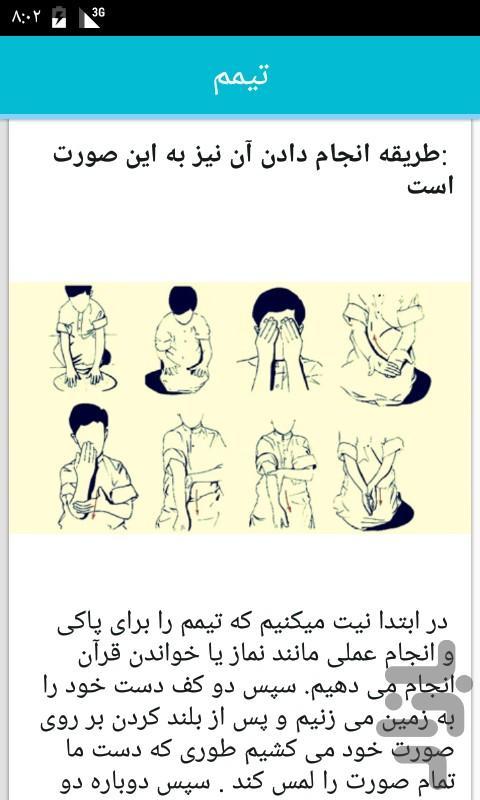 نماز (فقه حنفی) - عکس برنامه موبایلی اندروید