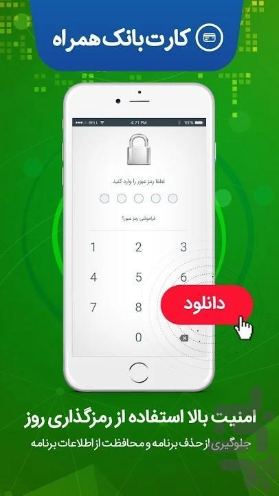 کارت بانک هوشمند - عکس برنامه موبایلی اندروید