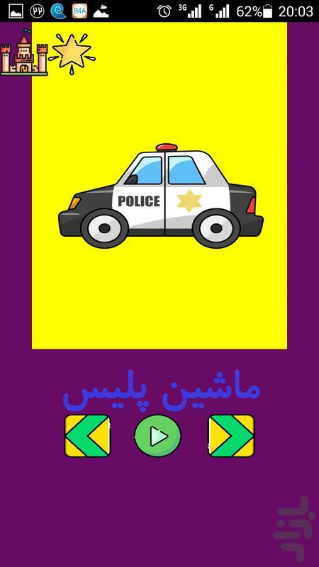 صدای حیوانات - قصه شب (جزیره شادی) - عکس برنامه موبایلی اندروید