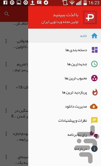 تی وی پلاس - عکس برنامه موبایلی اندروید