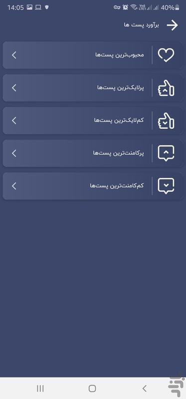 آنفالویاب اینستاگرام - عکس برنامه موبایلی اندروید