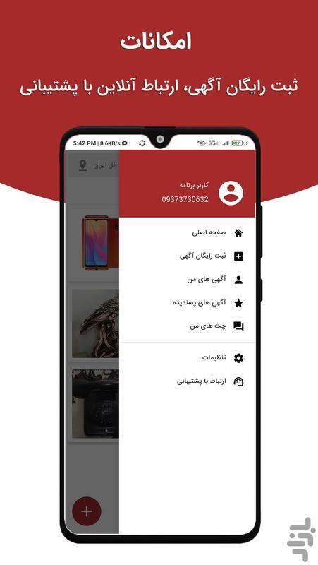 آگهی | خرید و فروش کالای دست دوم - Image screenshot of android app