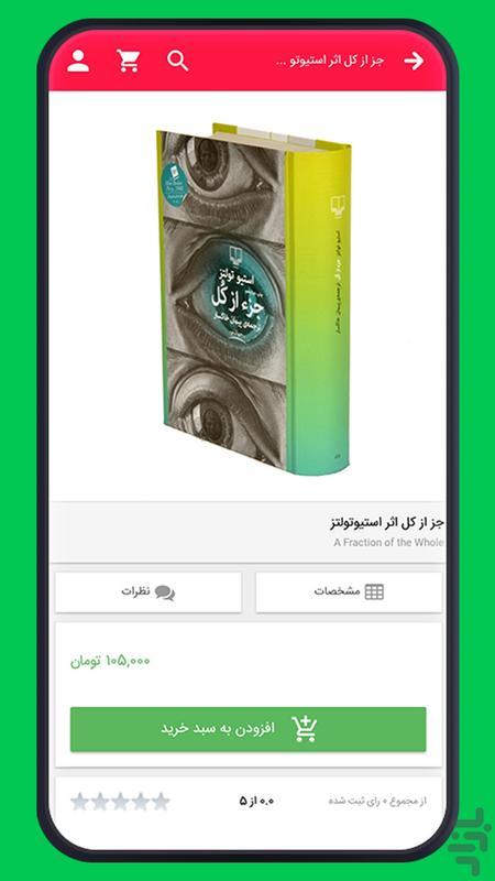 فروشگاه بهشت - عکس برنامه موبایلی اندروید