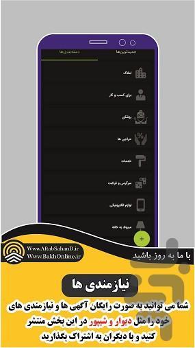 باخ آنلاین - عکس برنامه موبایلی اندروید