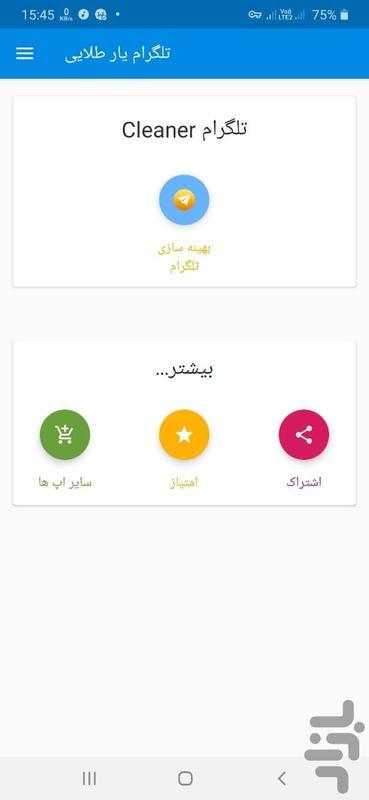 تلگرام یار طلایی - عکس برنامه موبایلی اندروید