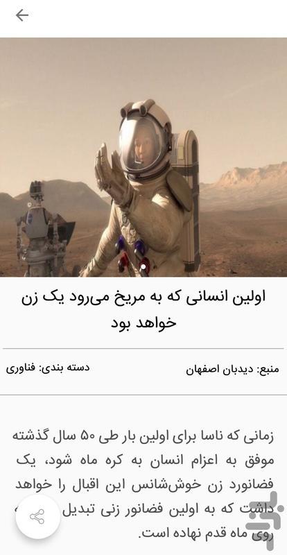 meydane azadi - Image screenshot of android app