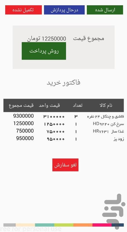 ارزان کالا - عکس برنامه موبایلی اندروید