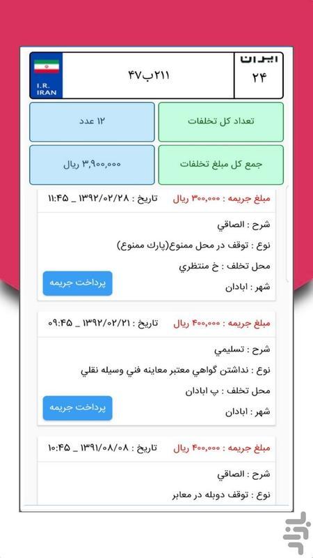همراه بانک (انتقال کارت به کارت) - عکس برنامه موبایلی اندروید
