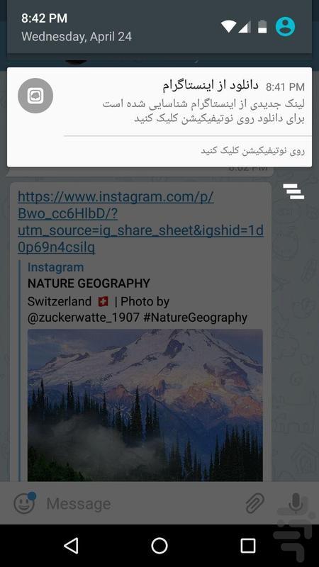 اینستاگرام دانلود از اینستاگرام - عکس برنامه موبایلی اندروید