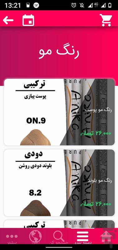 فروشگاه اینترنتی آیریا - عکس برنامه موبایلی اندروید