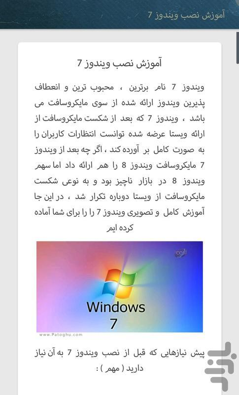 نصب ویندوز تصویری - عکس برنامه موبایلی اندروید