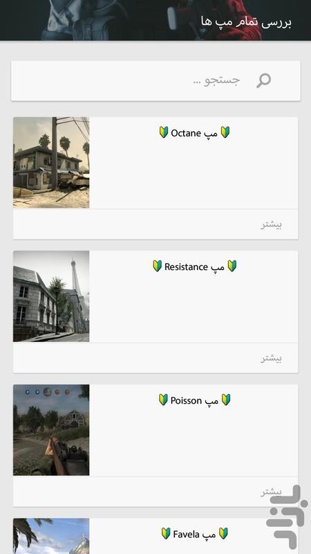 آموزش کالاف دیوتی - عکس برنامه موبایلی اندروید