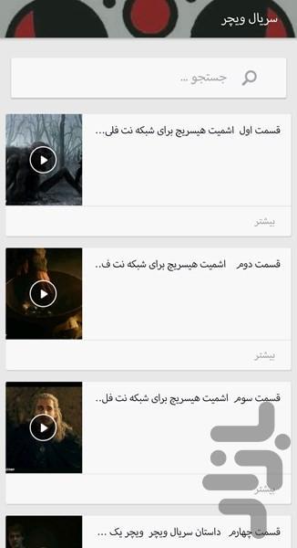دنیایی از فیلم - عکس برنامه موبایلی اندروید
