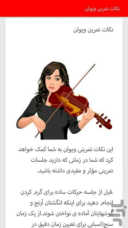 آموزش خوانندگی و نوازندگی - عکس برنامه موبایلی اندروید