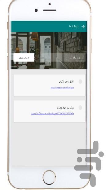 دایره المعارف فارسی زیبایی - عکس برنامه موبایلی اندروید