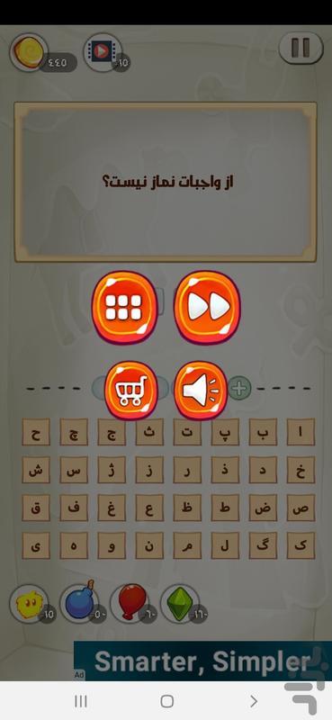 اطلاعات عمومی (1) - عکس بازی موبایلی اندروید