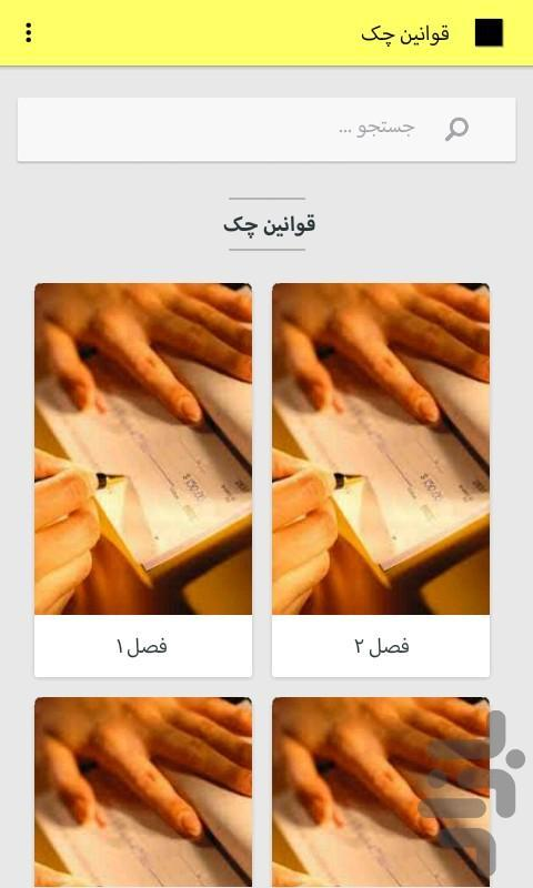 قوانین چک - عکس برنامه موبایلی اندروید