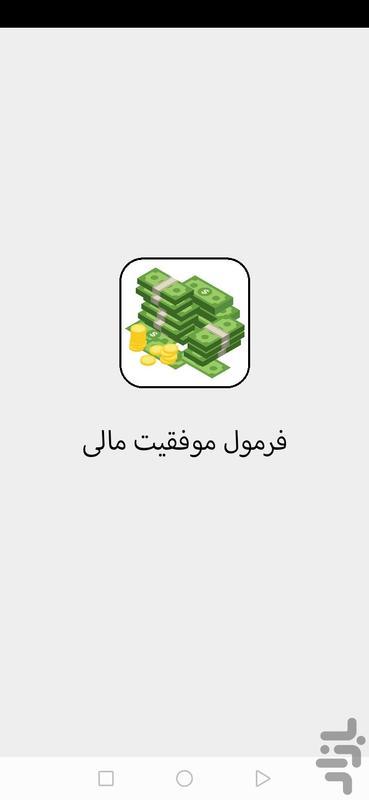 فرمول موفقیت مالی (استاد عباس منش) - عکس برنامه موبایلی اندروید