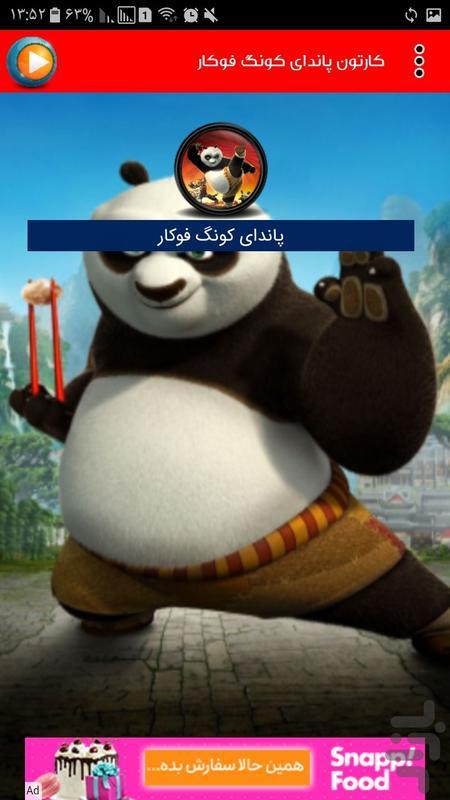 کارتون پاندای کونگ فوکار - عکس برنامه موبایلی اندروید