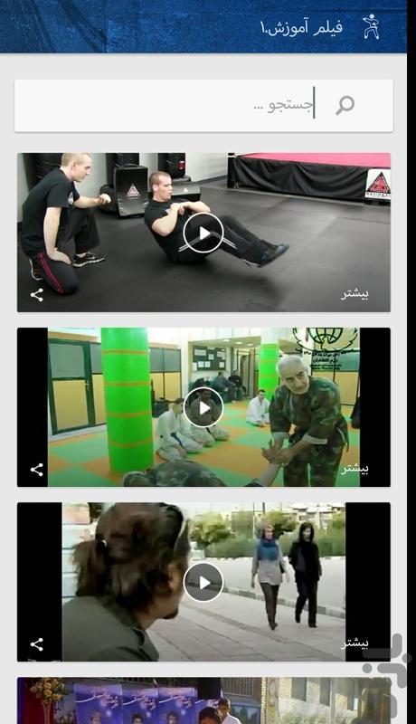 آموزش دفاع شخصی۱۰۰% - عکس برنامه موبایلی اندروید