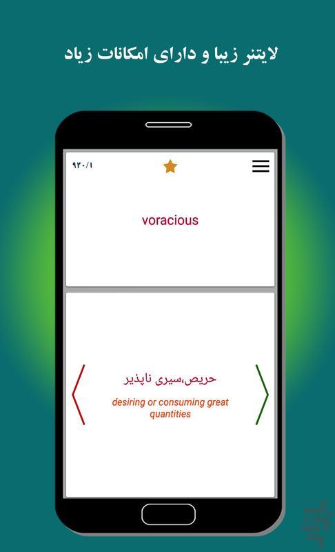 کافه زبان(لایتنر ویژه+تافل+آیلتس) - عکس برنامه موبایلی اندروید