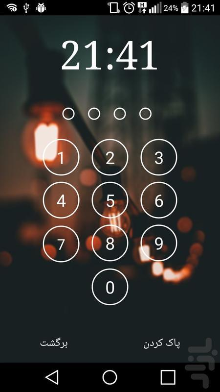 قفل ایمن برنامه ها(قفل هوشمند) - عکس برنامه موبایلی اندروید