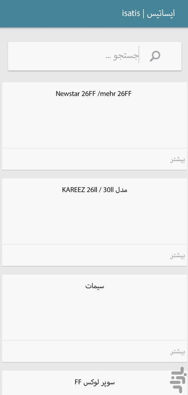 پکیج یار - عکس برنامه موبایلی اندروید