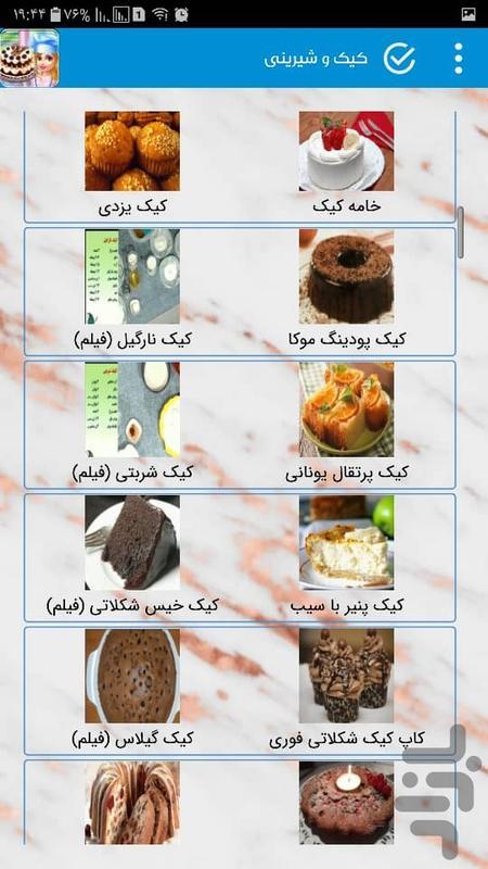 140 کیک و شیرینی خانگی - عکس برنامه موبایلی اندروید