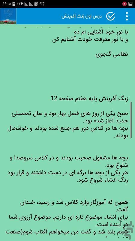 فارسی هفتم , فارسی پایه هفتم - عکس برنامه موبایلی اندروید