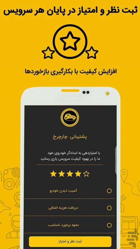 چارچرخ |  مدیریت و خدمات خودرو - عکس برنامه موبایلی اندروید