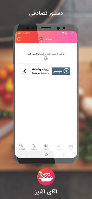 آقای آشپز - عکس برنامه موبایلی اندروید