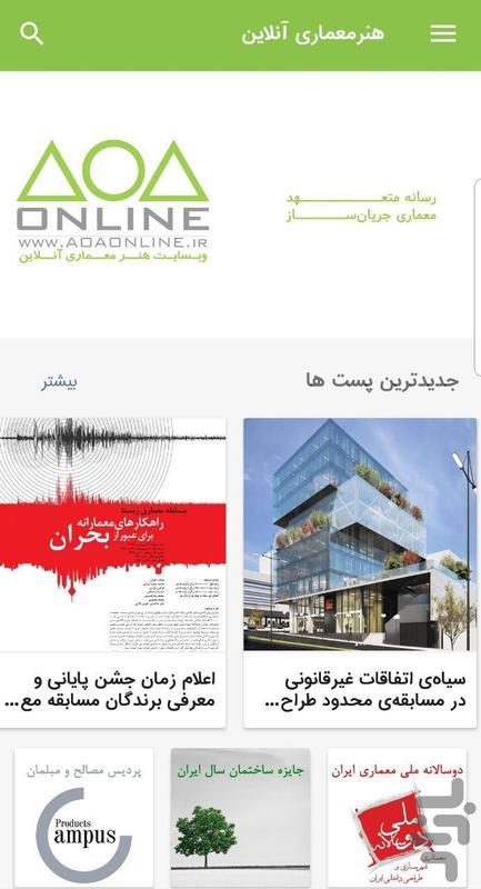پایگاه خبری هنرمعماری آنلاین - عکس برنامه موبایلی اندروید