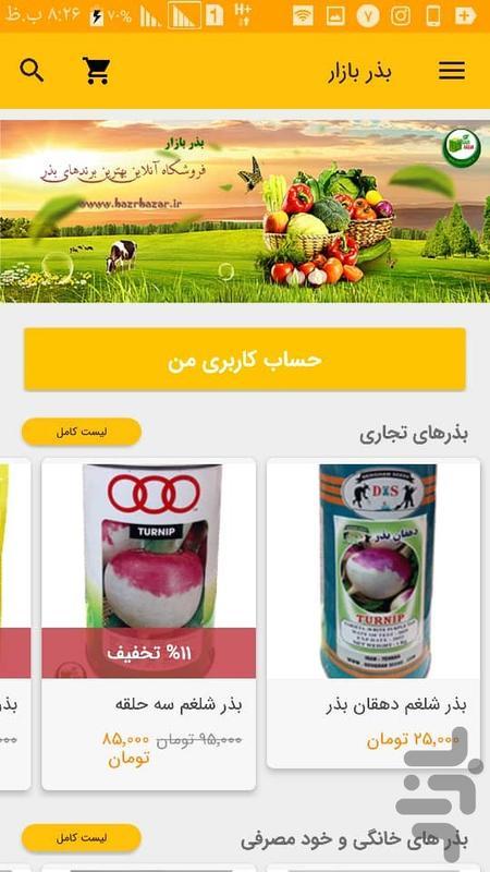 بذر بازار - عکس برنامه موبایلی اندروید