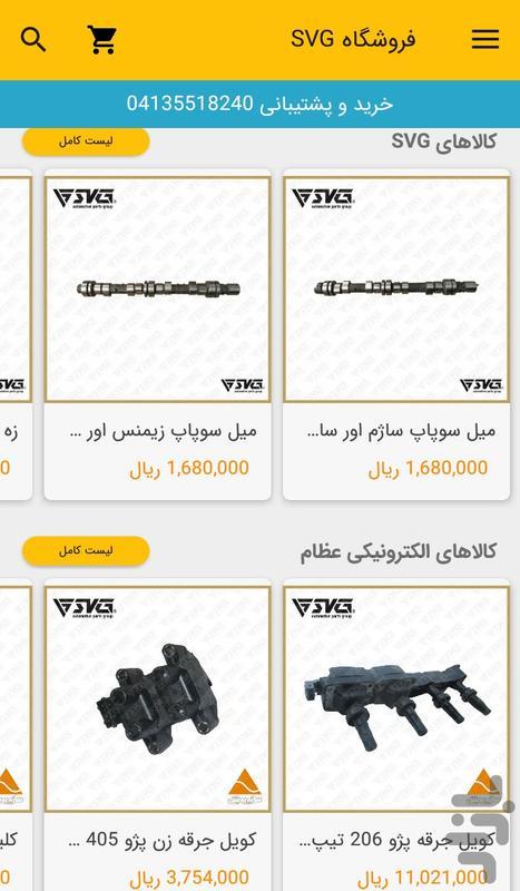 فروشگاه قطعات یدکی خودرو SVG - عکس برنامه موبایلی اندروید