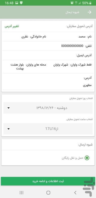 هایپری - عکس برنامه موبایلی اندروید