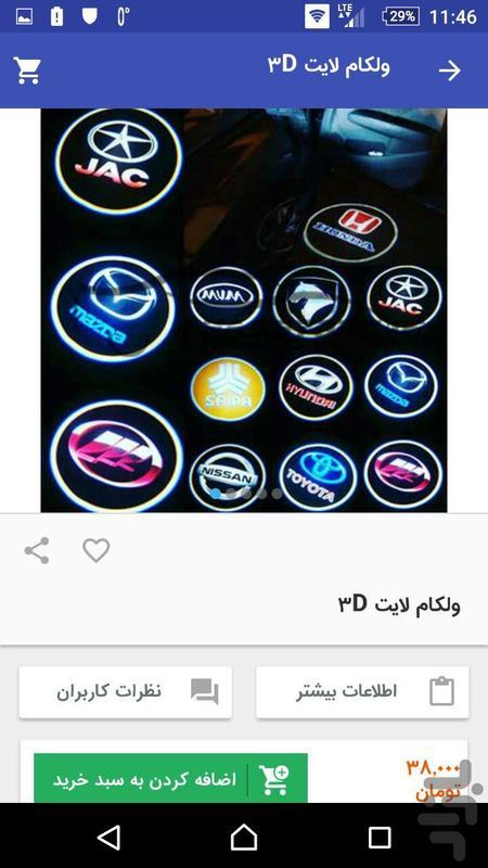 لوازم اسپرت خودرو - عکس برنامه موبایلی اندروید