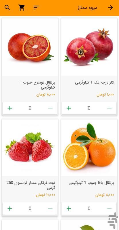میوه رسان سبزوار - عکس برنامه موبایلی اندروید