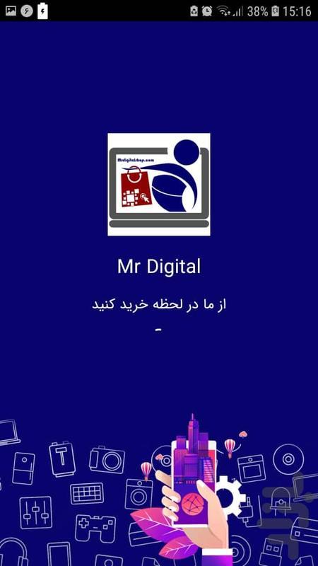 آقای دیجیتال - عکس برنامه موبایلی اندروید