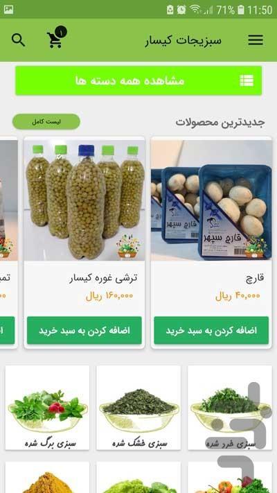 فروشگاه سبزیجات کیسار - عکس برنامه موبایلی اندروید