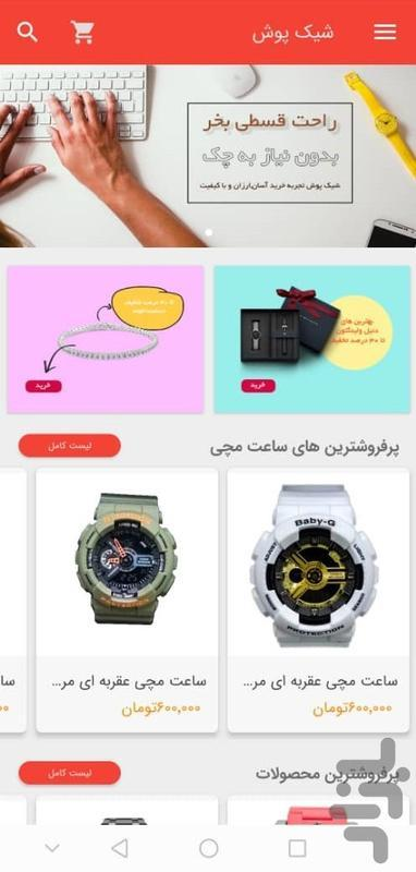 فروشگاه آنلاین شیک پوش - عکس برنامه موبایلی اندروید