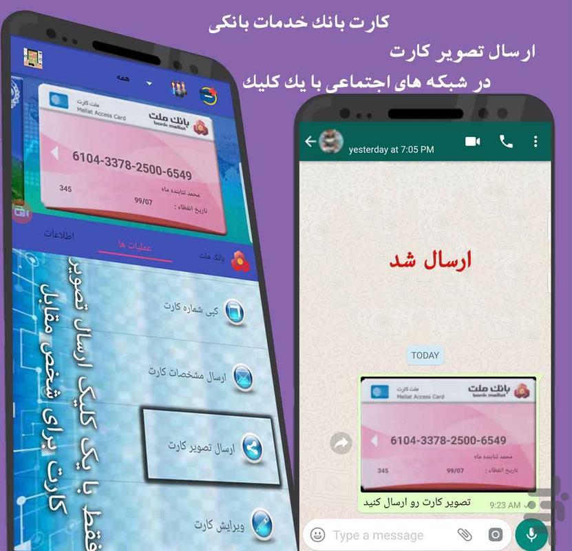 کارت بانک همراه خدمات بانکها - عکس برنامه موبایلی اندروید