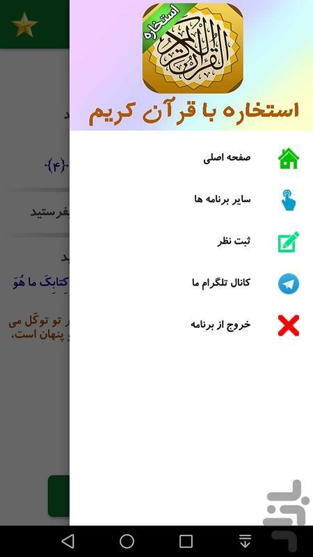 استخاره با قرآن کریم - عکس برنامه موبایلی اندروید
