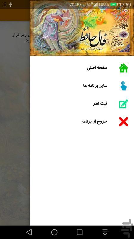 فال حافظ با اثر انگشت - عکس برنامه موبایلی اندروید