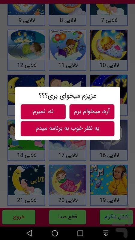 لالایی های کودکانه - عکس برنامه موبایلی اندروید