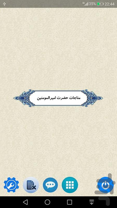 مناجات امیرالمومنین (صوتی) - عکس برنامه موبایلی اندروید